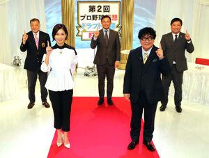 (後列左から)掛布雅之氏、川上憲伸氏、里崎智也氏、(前列左から)ヒロド歩美アナ、カンニング竹山、