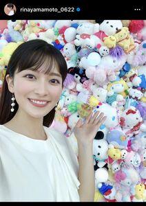 山本里菜アナのインスタグラム(@rinayamamoto_0622)より