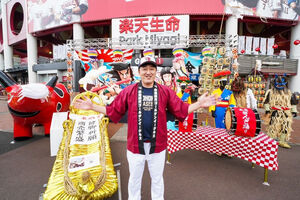 楽天・石井監督は東北6県の祭りが集合した球場正面でポーズを取る(球団提供)