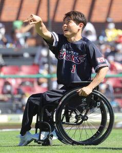 始球式を行った、東京パラリンピック・車いすバスケットボールで日本代表主将として銀メダルを獲得した豊島英(カメラ・関口 俊明)