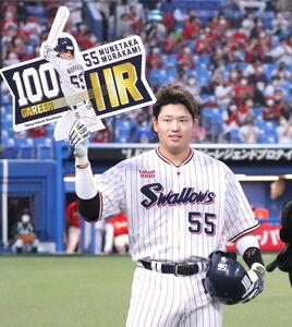 右越えに35号ソロを放ち、最年少100号本塁打の記念のボードを掲げる村上宗隆