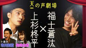「Ken Net Channel」で即興劇に挑戦した福士蒼汰と上杉柊平