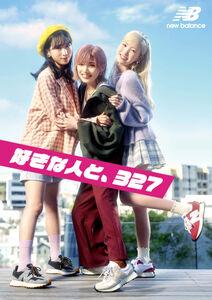 「ニューバランス 327」のウェブCMに出演するAKB48の(左から)小栗有似、岡田奈々、本田仁美