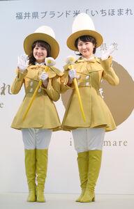 福井県のブランド米「いちほまれ」の新CM発表会に臨んだ本田望結(右)、紗来姉妹