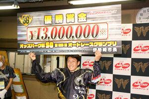 グランプリを制した篠原睦が地元飯塚のSGに登場する