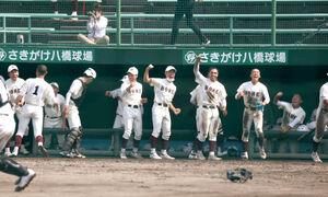 7回に先制点を奪い、ベンチを飛び出して喜ぶ大館鳳鳴の選手たち