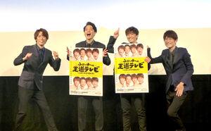 ふぉ~ゆ~の(左から)越岡裕貴、福田悠太、辰巳雄大、松崎祐介
