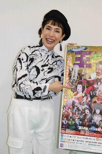 WAHAHA本舗公演「王と花魁」のポスターで「本格メイクで誰だか分からない」と自身の姿を指さす久本雅美