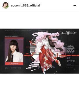 Cocomiのインスタグラム(@cocomi_553_official)より