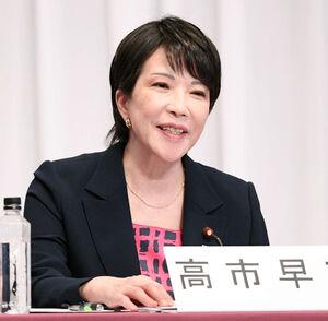 女性初の総理大臣を目指す高市早苗氏