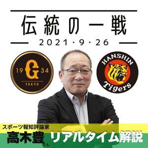 スポーツ報知評論家の高木豊さんが試合を解説