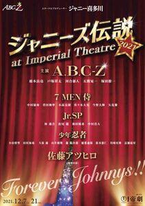 A.B.C-Zが主演する舞台「ジャニーズ伝説2021」のポスター