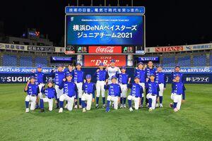 結団式を行った横浜DeNAベイスターズジュニアチーム(球団提供)