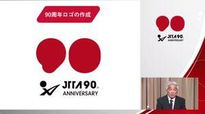 日本卓球協会の90周年事業について説明する加藤憲二常務理事