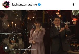 「劇場版 ルパンの娘」の公式インスタグラム(@lupin_no_musume)より