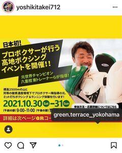武居由樹は自身のインスタグラム(@yoshikitakei712)で高地トレーニング・イベントへの参加を明らかにした