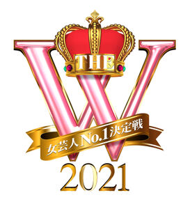 「THE W 2021」