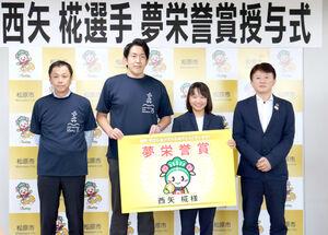 松原市から夢栄誉賞を授与された東京五輪のスケートボード女子ストリート金メダルの西矢椛(右から2人目)。同3人目は沢井宏文市長