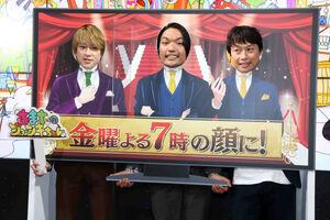 カンテレ金曜午後7時の新番組MCを務める(左から)関ジャニ∞の横山裕、見取り図の盛山晋太郎、リリー