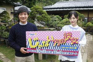テレビ東京「じゃない方の彼女」に出演する濱田岳と山下美月